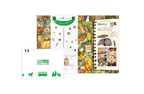 うさぎ農園/リーフレットデザイン