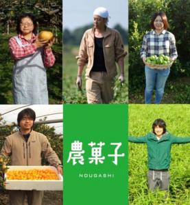 農菓子メンバー写真