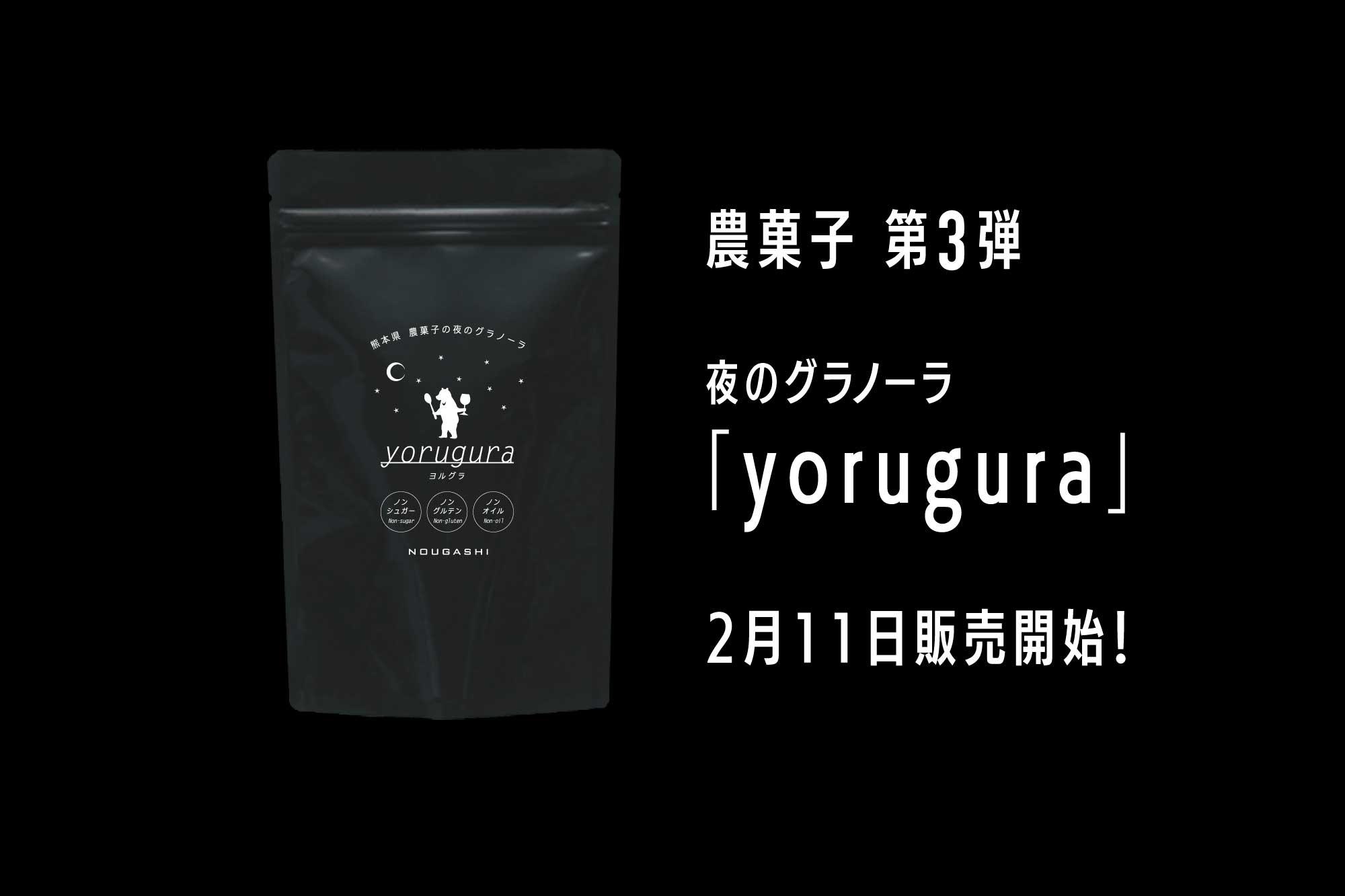 熊本の農産加工団体|農菓子