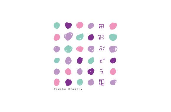 田形ぶどう園/ロゴデザイン
