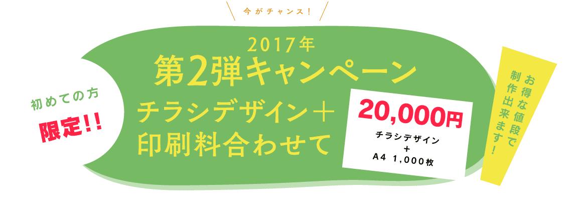 2017年キャンペーン第2弾