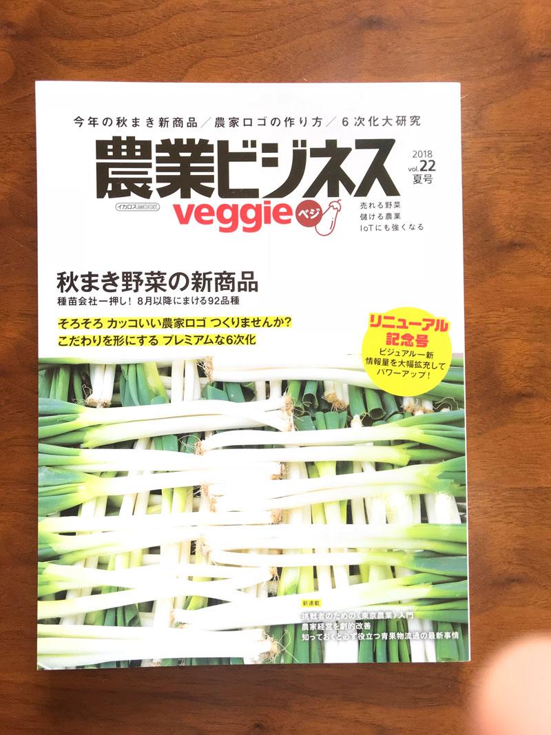 農業ビジネスveggie表紙