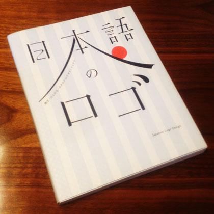 日本語のロゴ