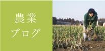 農業ブログ