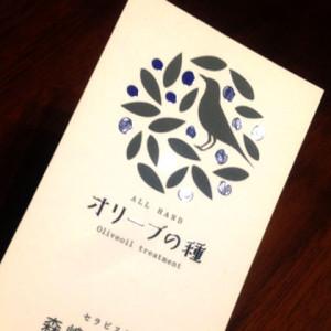オリーブの種名刺