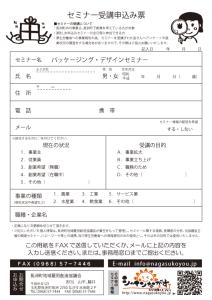 パッケージング・デザインセミナーチラシ_裏