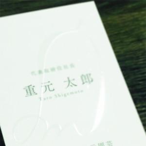 重元園芸様_名刺