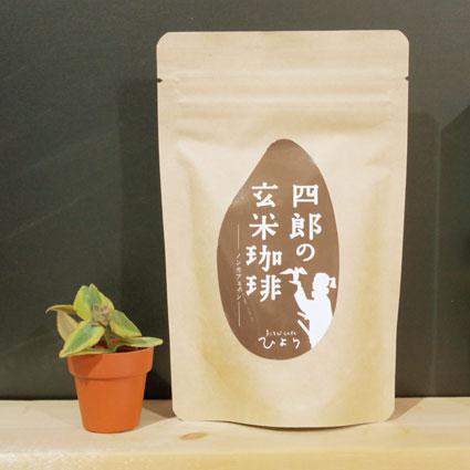 玄米コーヒー_パッケージ