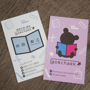 GC_ショップカード02