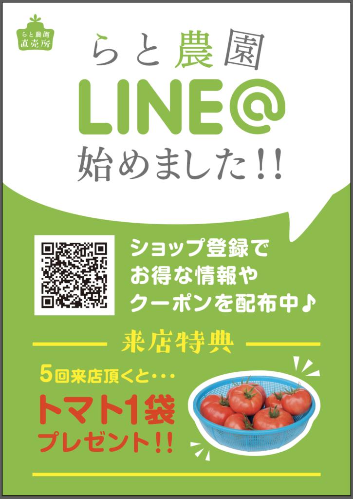 LINE@チラシ
