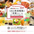 熊本県南地域の美味しいを